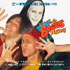 Bill_&_Ted_Bogus_Journey_Score